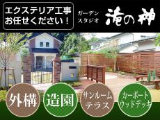 ガーデンスタジオ滝の神