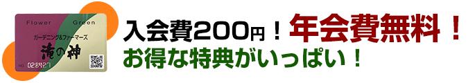 滝の神ハッピーカード、入会費200円!年会費無料!